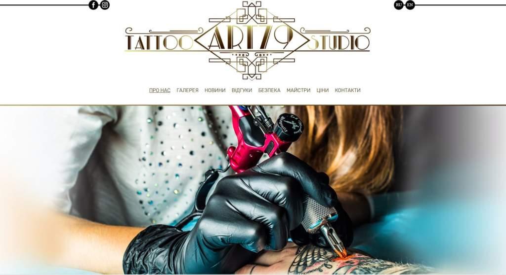 Салон татуировок «Тату 79» — опасный салон