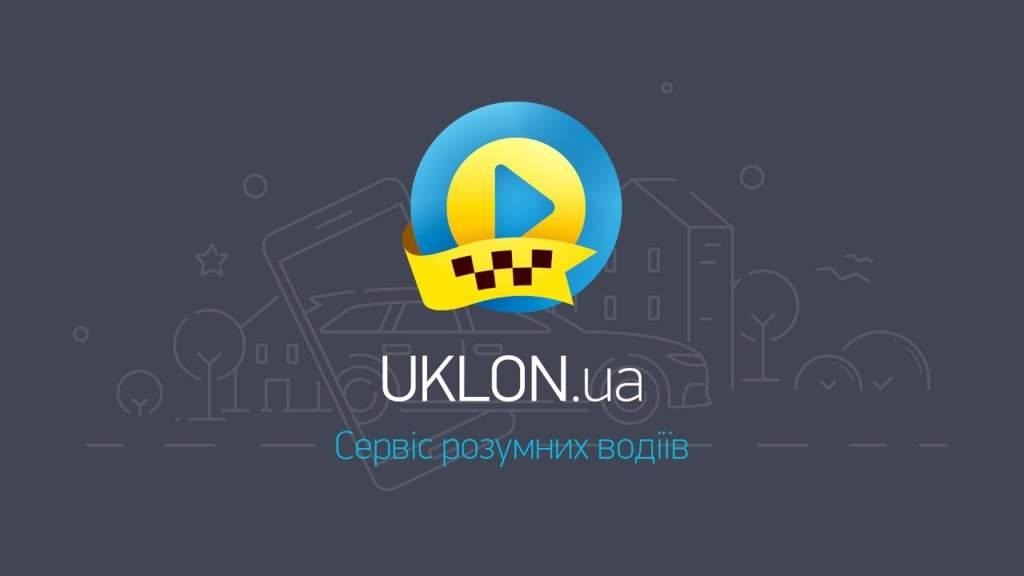 Uklon.ua