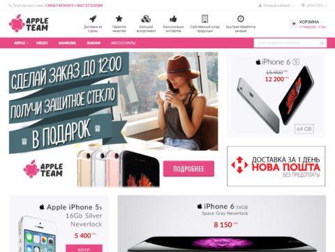 AppleTeam.com.ua — мошенники!