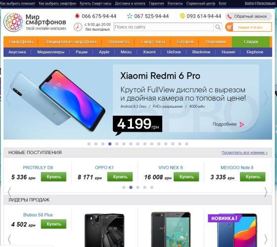Интернет-магазин Мир Смартфонов