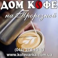 Дом Кофе на Прорезной