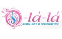 Компания Олала (Olala)