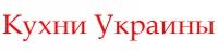 Кухни Украины
