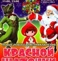 «Новые новогодние приключения Красной Шапочки»