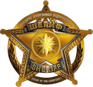 Охрана Шериф