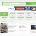 Сайт бесплатных объявлений Украины