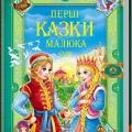 Серия детских книг «Золотая коллекция»