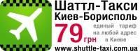 Шаттл Такси Киев-Борисполь