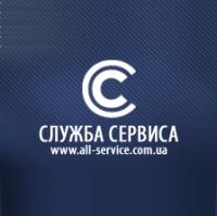 Служба серивиса all-service.com.ua