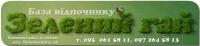 Зеленый гай