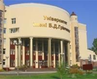 Киевский университет имени Бориса Гринченка