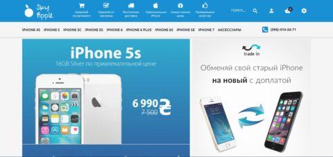 skyapple.com.ua и Apple Hall — обман и развод!!! Мошенники.