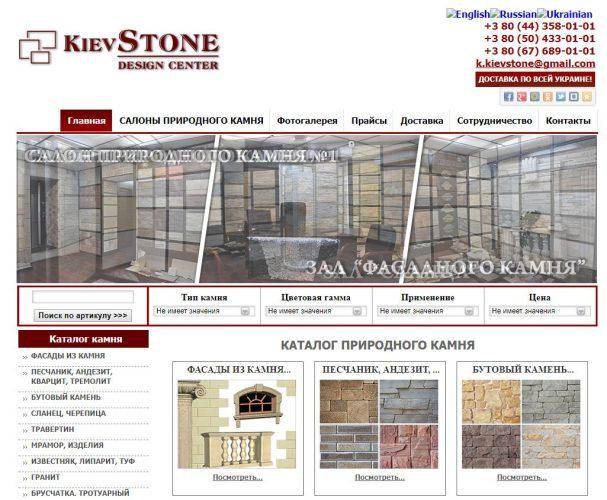 KievStone