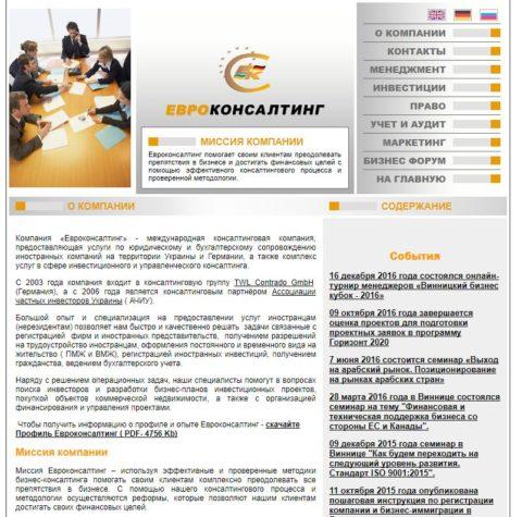 ЕвроКонсалтинг — //ek-ua.com