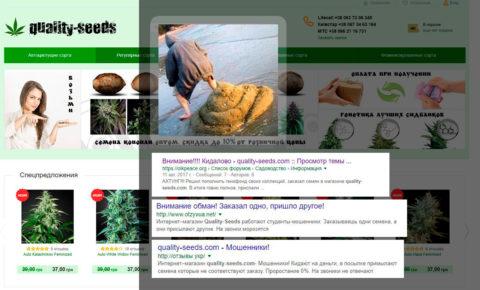 quality-seeds.com отзывы — мошенники!