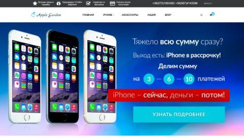 AppleGarden.com.ua