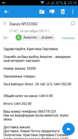 Развод в онлайн магазине Акватек (aquatek)