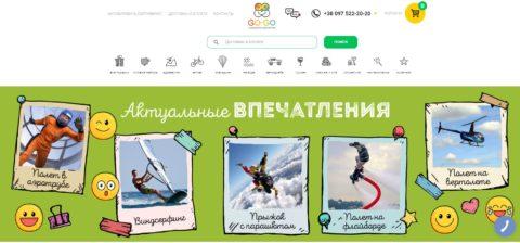 Магазин подарков Go-Go.UA