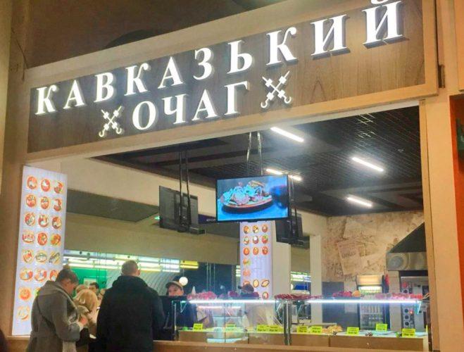 Кавказький очаг