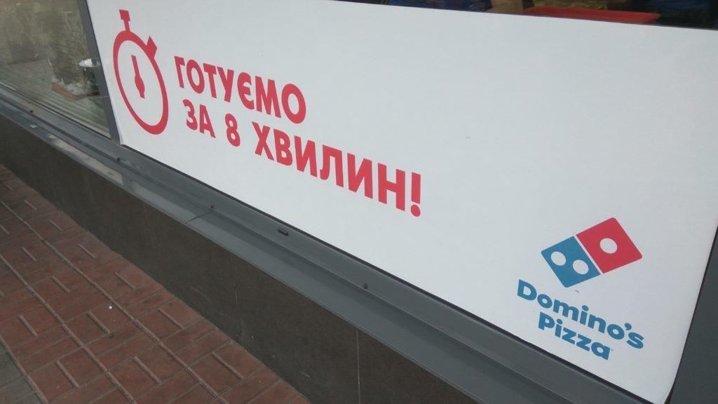 http://dominos.ua