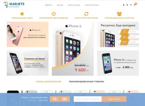 igadjets.com.ua