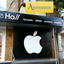 Apple Hall