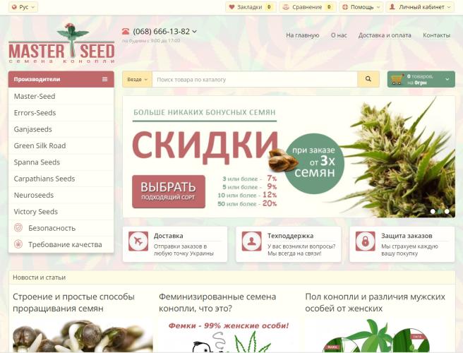 Мастер-Сид — semena-konopli.com.ua