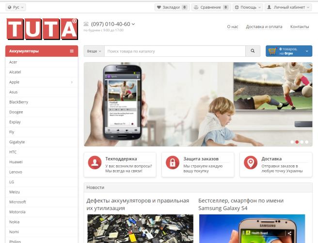 Интернет магазин «Тута™»