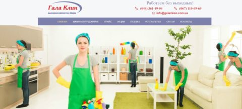 galaclean.com.ua