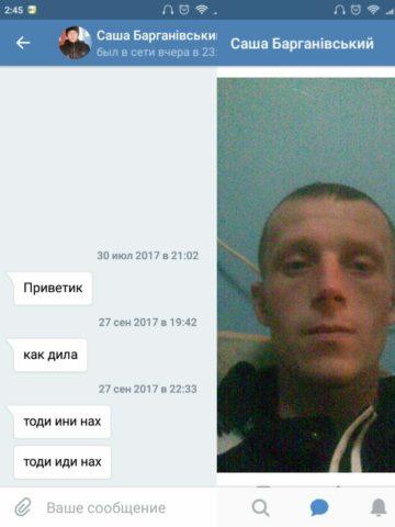 Саша Барганівський