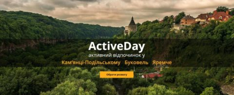ActiveDay