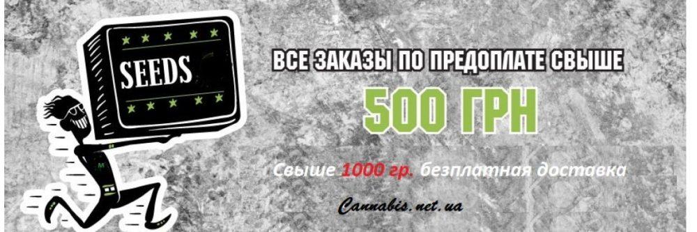 Купить семена конопли в украине