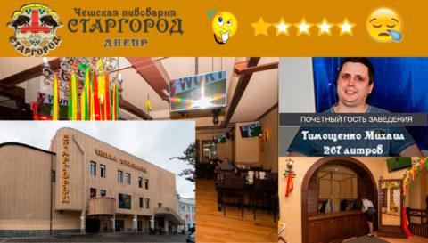 Чешская пивоварня Сатргород