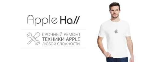 Ремонт и обслуживание iPhone, iPad, Macbook, iMac.