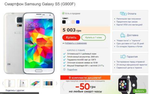 Замовляла смартфон Samsung Galaxy S5