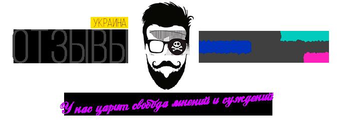 Отзывы.укр — независимый портал отзывов