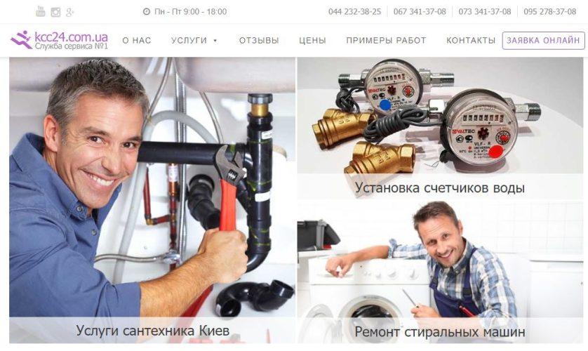 Замена счетчиков на воду от kcc24.com.ua