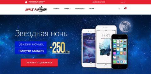 Applepartner.com.ua