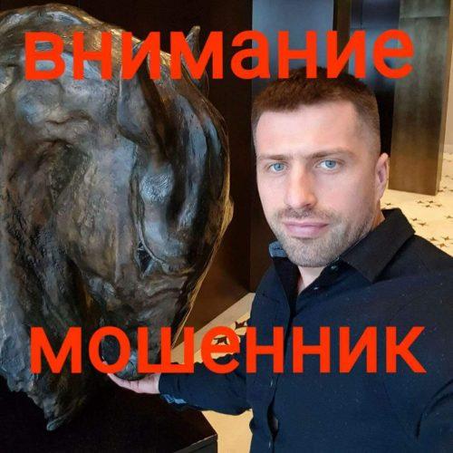 Максим Сидоренко — аферист
