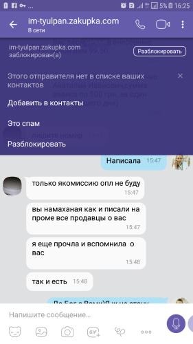 Гончарова Наталья Анат. её сайты : tyulpan-tm.prom.ua im-tyulpan.zakupka.com