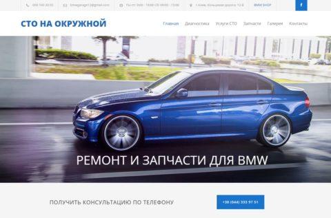СТО НА ОКРУЖНОЙ — stobmwgarage.com