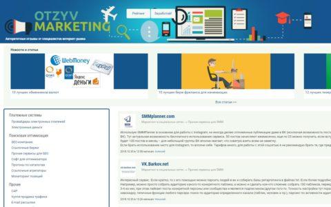 otzyvmarketing.ru — РАЗВОД для самых самых лохов!