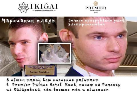 ресторан IKIGAI