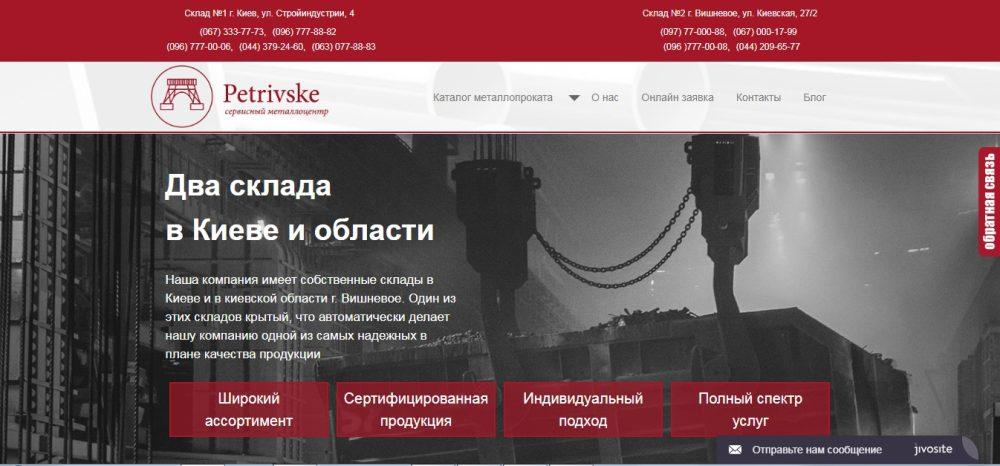 «Петрівське» — сервисный металлоцентр