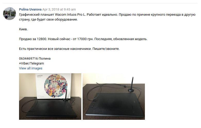 Полина Уварова, Polina Uvarova