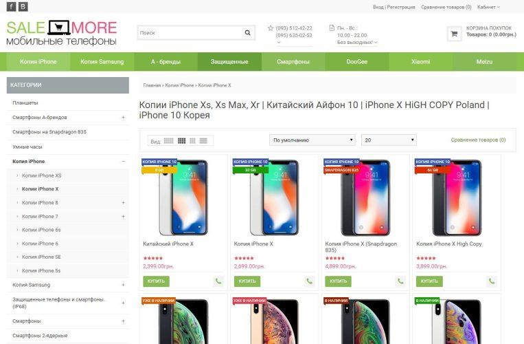 Польская копия Samsung Galaxy S9 Plus от salemor.com.ua