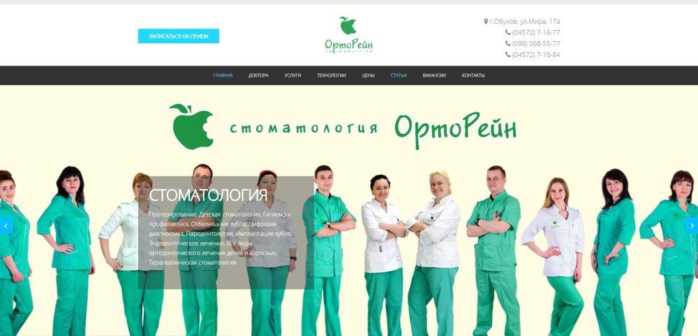ortorain.com.ua