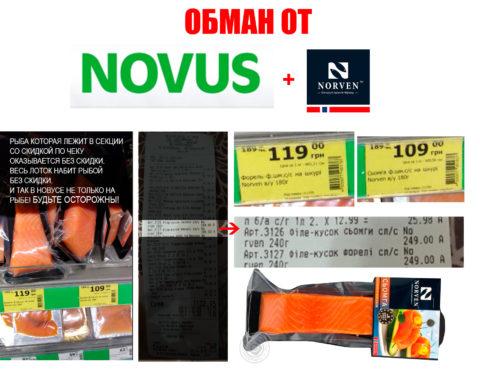 NOVUS — Обман покупателей!