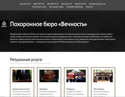 Похоронное бюро «Вечность» — Мошенники