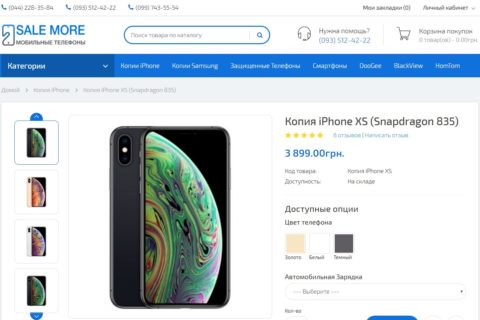 Отзыв о salemor.com.ua